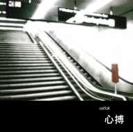 Solfall - Shinpaku