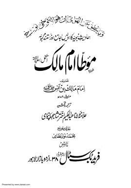 Ahadees urdu muwatta imam malik by abdul hakeem khan shajahanpuri download pdf book