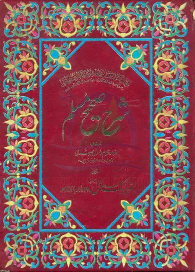 Ahadees urdu sahi muslim part 5 by allama ghulam rasool saeedi download pdf book