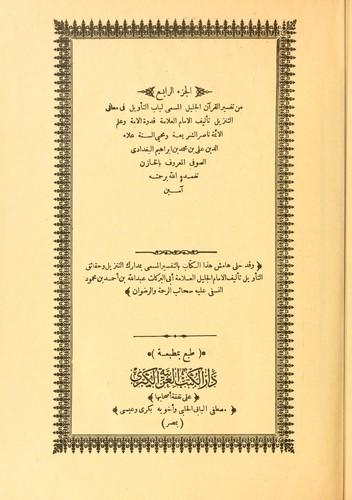 Tafsr al-Qur'n al-jall