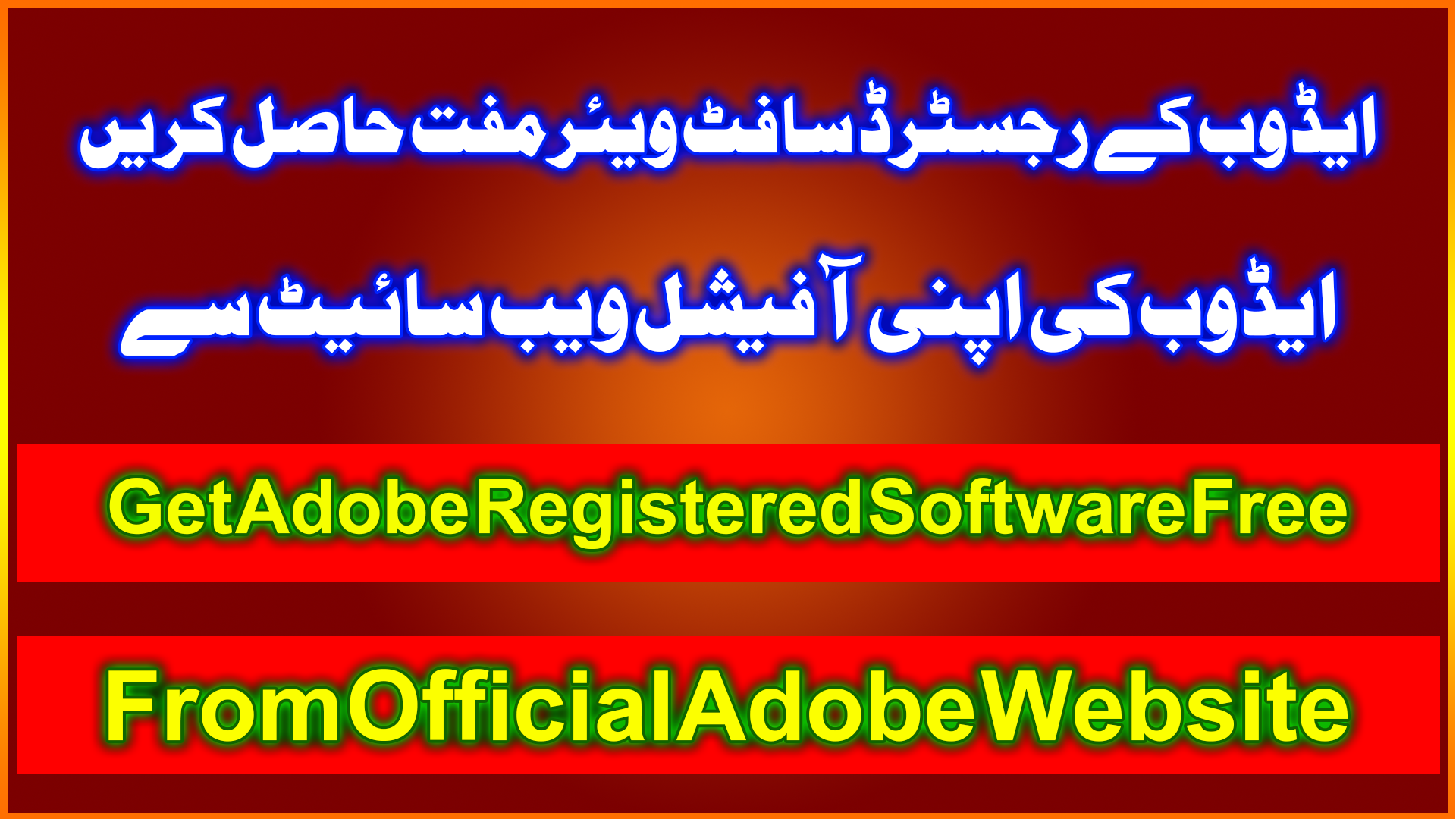 Get Adobe Software free and registered from  official adobe website ایڈوب کے سافٹ ویئر مفت حاصل کریں ایڈوب کی ویب سائیٹ سے ۔